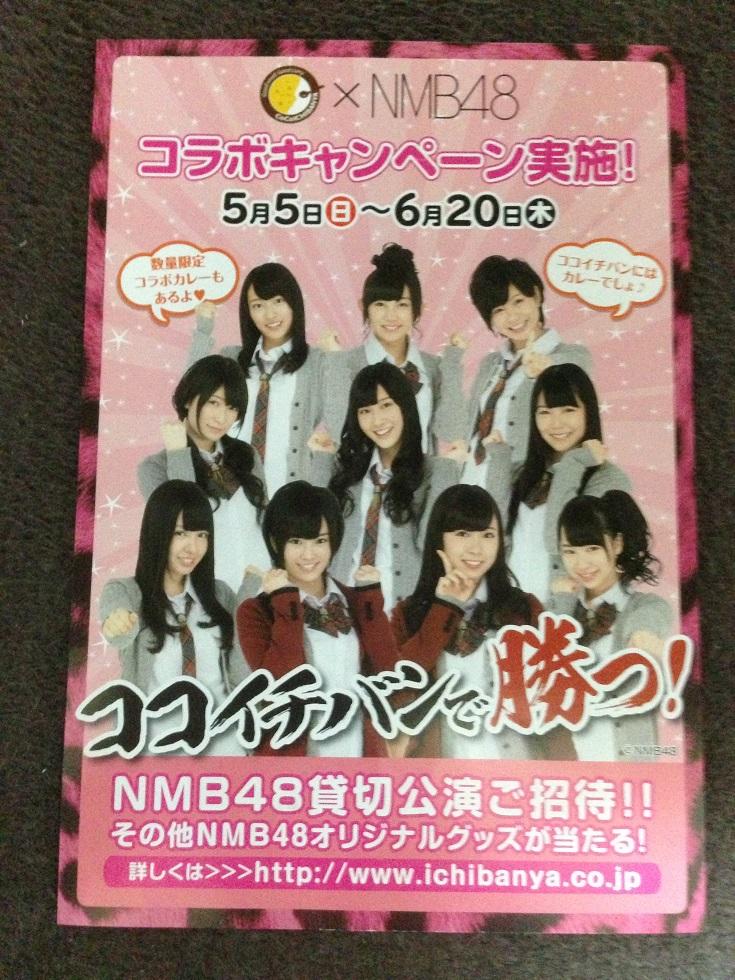 CoCo壱×NMB48