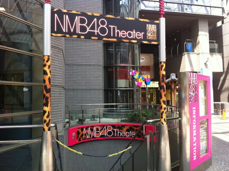 NMB劇場前