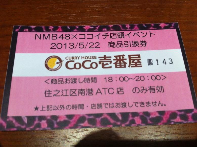 CoCo壱イベント参加券