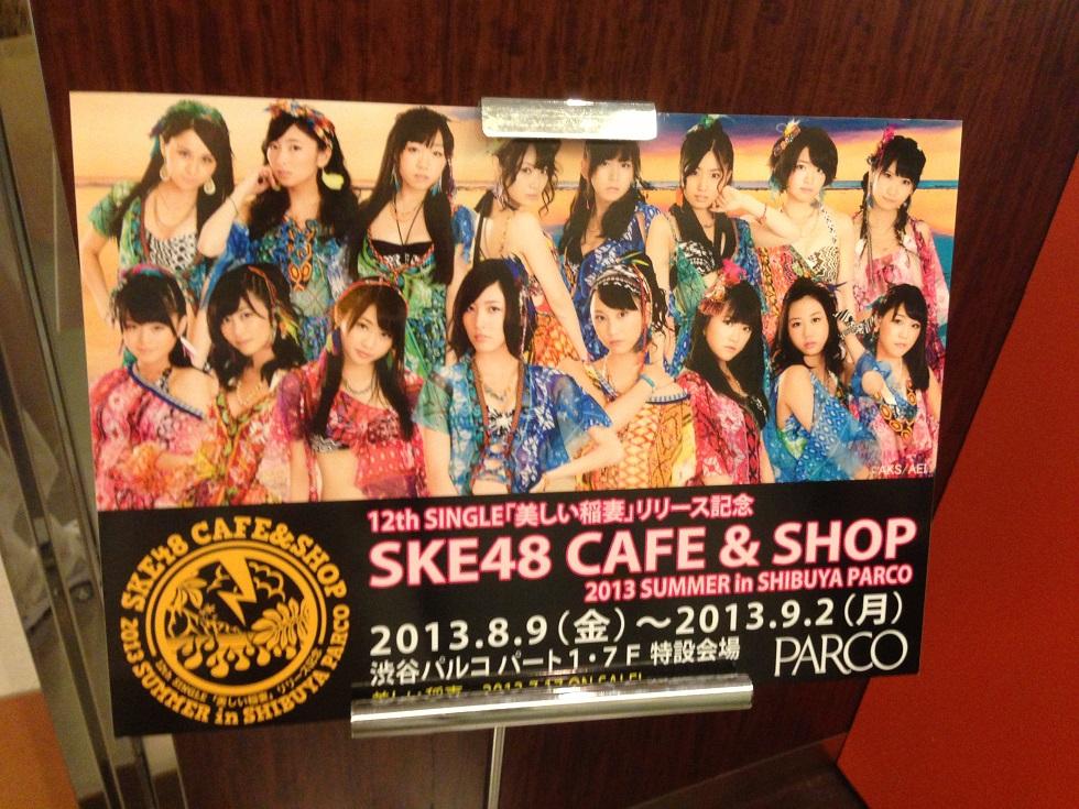 渋谷パルコSKEカフェポスター