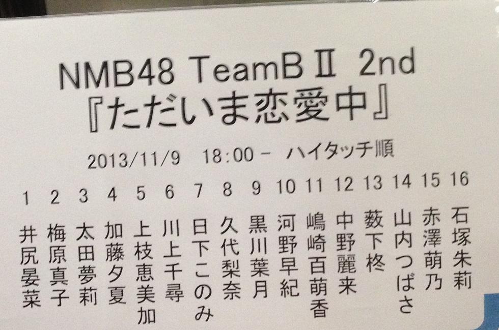 NMB劇場ハイタッチ順