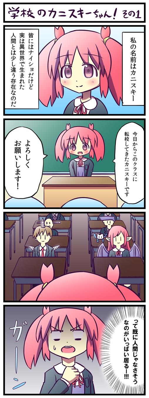 kanisuki001_507.jpg