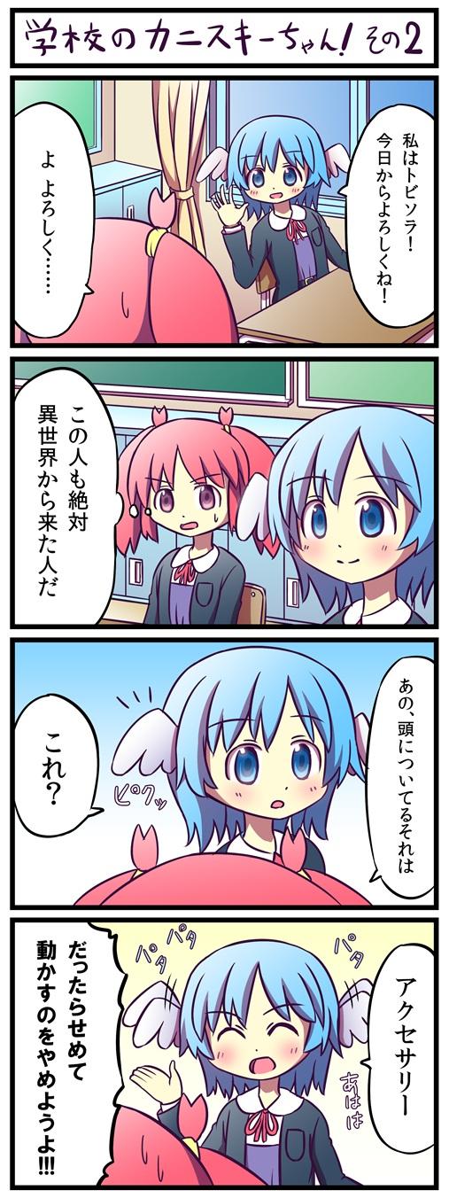 kanisuki002_507.jpg