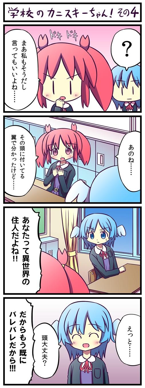kanisuki004_507.jpg