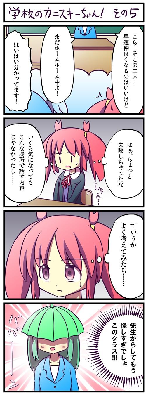 kanisuki005_507.jpg
