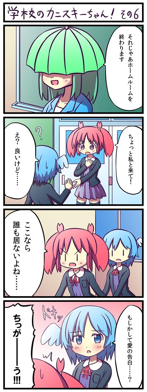 kanisuki006_507.jpg