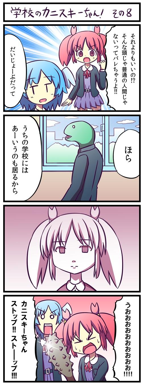 kanisuki008_507.jpg