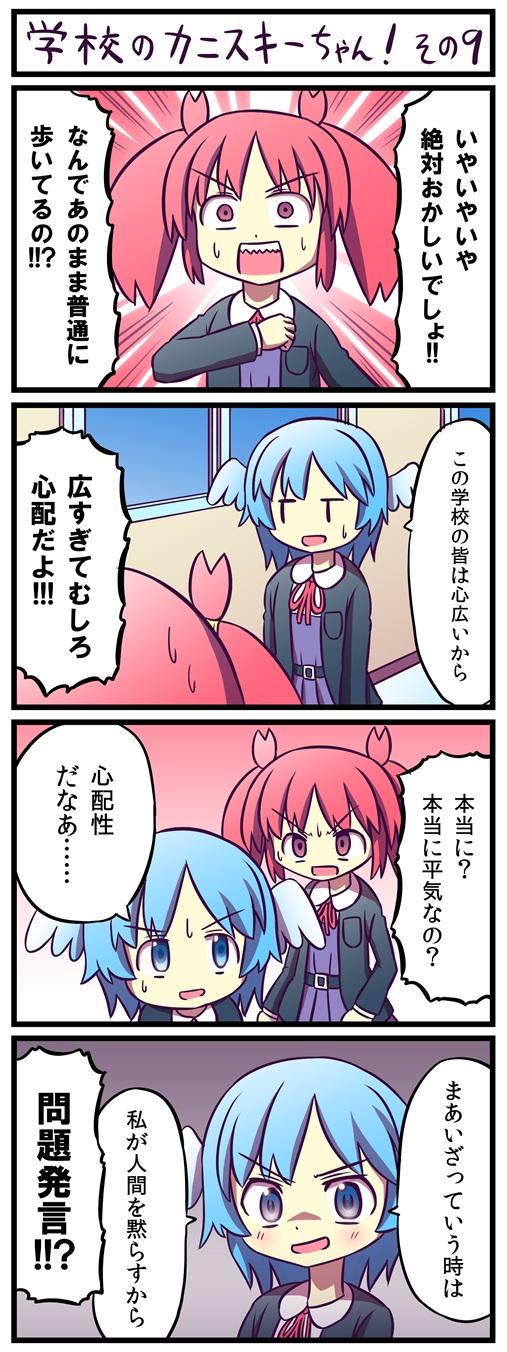 kanisuki009_507.jpg