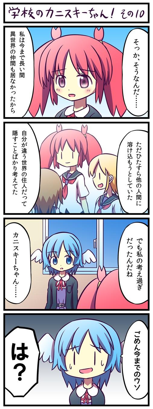 kanisuki010_507.jpg