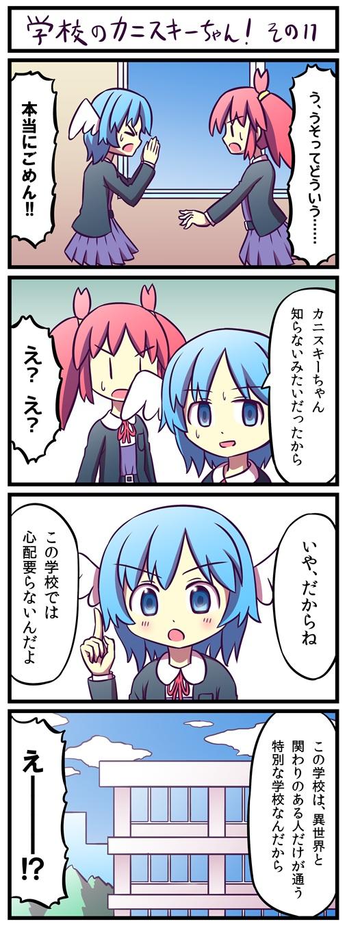 kanisuki011_507.jpg