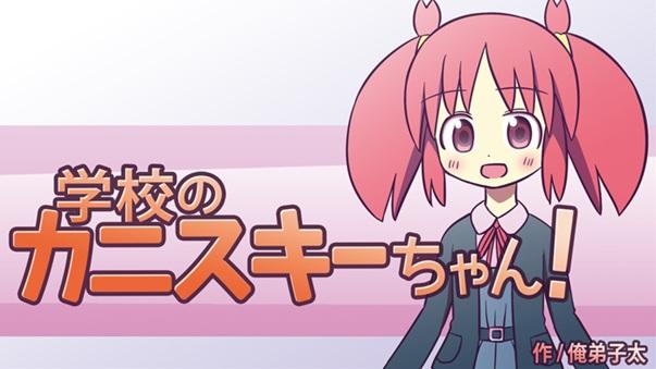 kanisuki_kiji603.jpg