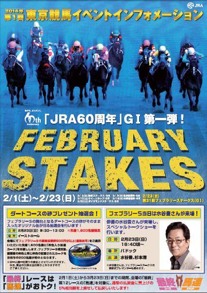 2014東京イベ2月