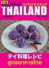 別冊WaiWai Thailand