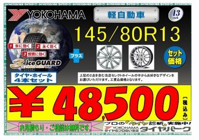 IG30purasu-3-2.jpg