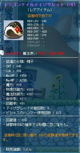 Maple120707_062211.jpg