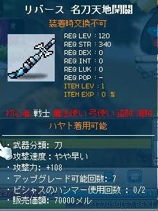 Maple120726_172614.jpg
