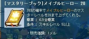 Maple121108_232329.jpg
