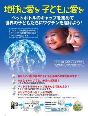 エコキャップポスター01