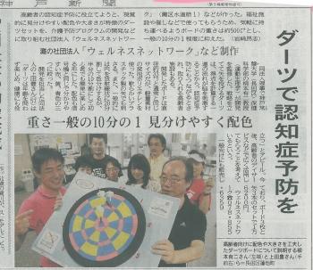 H261022ダーツ神戸新聞