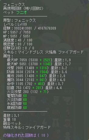 20120124サブペット115
