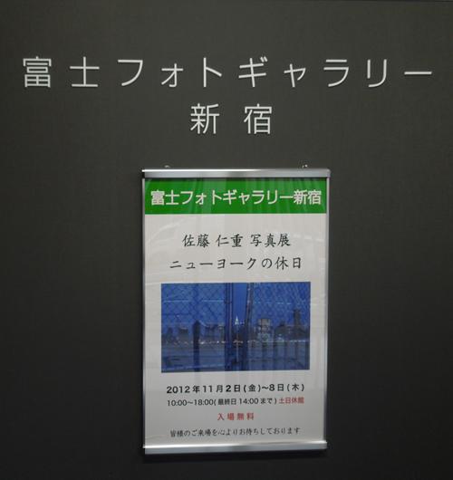 2012.11.02.富士フォトギャラリー DSCN3678