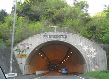 二本松トンネル