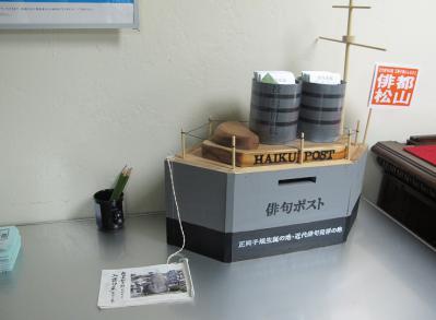 記念艦三笠 俳句ポスト