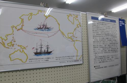 咸臨丸ワンデイミュージアム