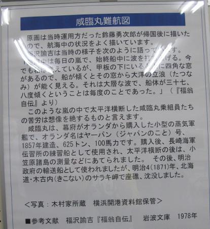 浦賀ドック 咸臨丸ワンデイミュージアム