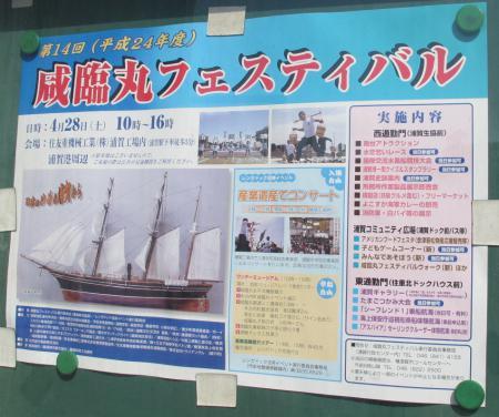 浦賀ドック 咸臨丸フェスティバル