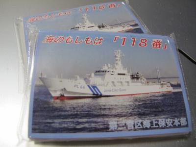 浦賀ドック 海上保安本部のティッシュ