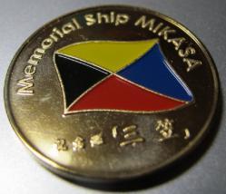 記念艦三笠メダル
