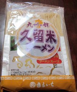 まるいち九州の旅 久留米ラーメン