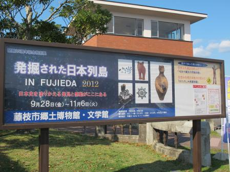 発掘された日本列島