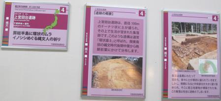 上宮田台遺跡