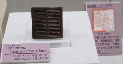バスパ文字印
