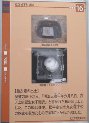 松江城下町遺跡