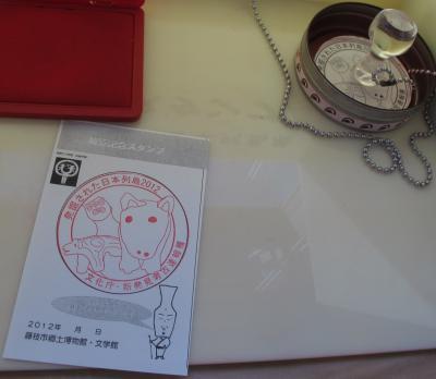 発掘された日本列島2012スタンプ