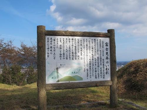 富士見平の謂れ