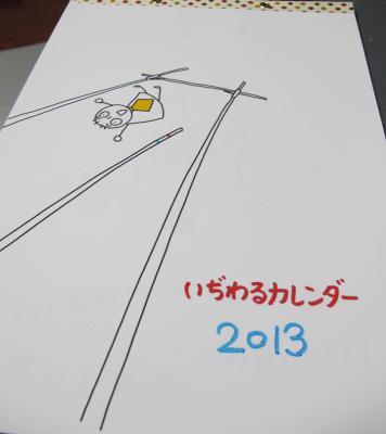 いぢわるカレンダー2013
