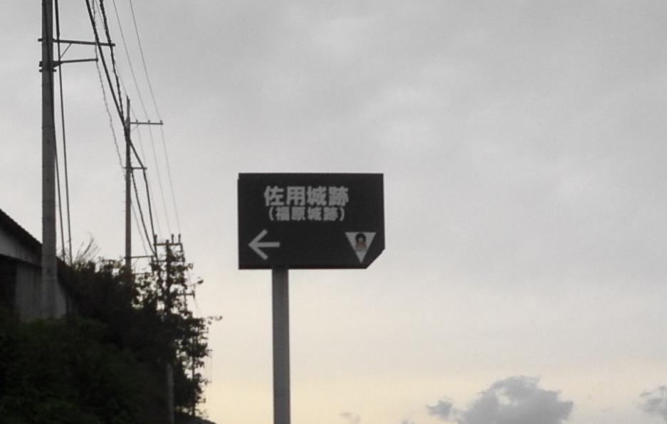 佐用城(福原城)』 城跡めぐり ...