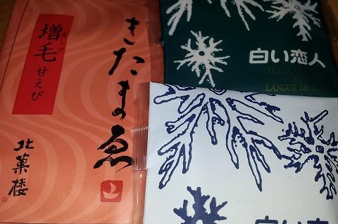 北のお菓子20130925_194218