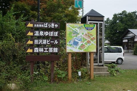 田沢湖芸術村03858