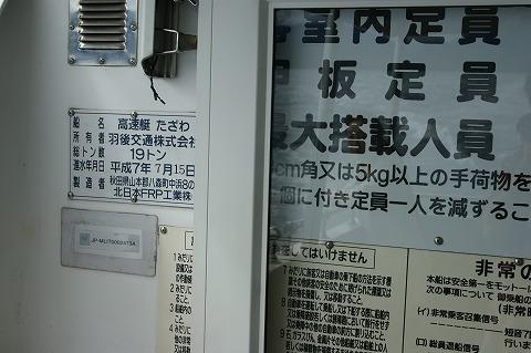 高速艇DSC04002