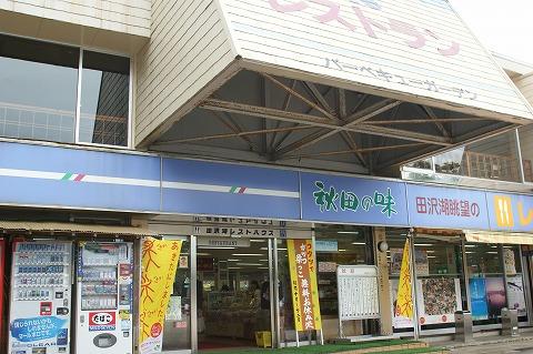 田沢湖レストハウスDSC03974