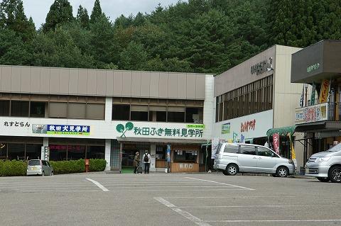 田沢湖レストハウスDSC03975
