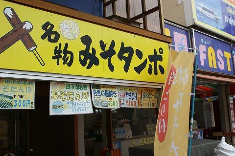 田沢湖レストハウスDSC03977