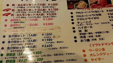 陣屋20131027_120923