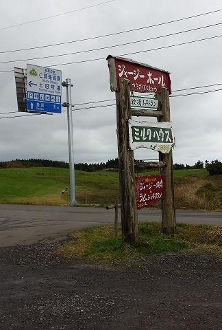 土田牧場2013冬20131027_125917