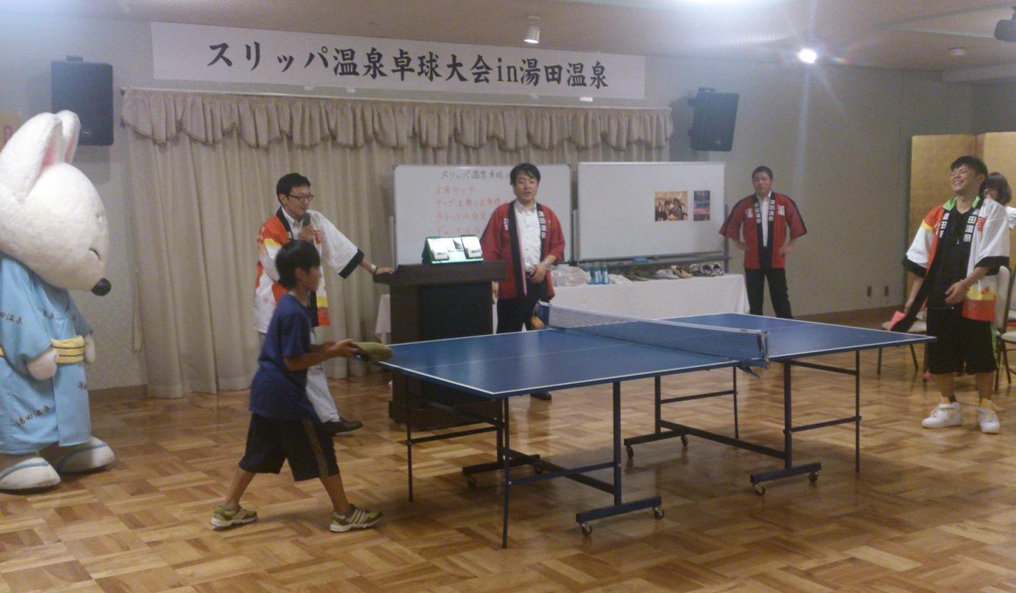 湯田温泉卓球